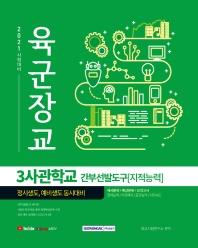 육군장교 3사관학교 간부선발도구(지적능력)(2021)