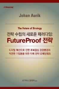 전략 수립의 새로운 패러다임: FutureProof 전략