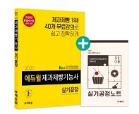 에듀윌 제과제빵기능사 실기 끝장(2020)
