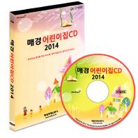 매경 어린이집 CD(2014)(CD)
