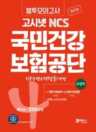 국민건강보험공단 봉투모의고사 4회분/320문항(요양직)(2020)