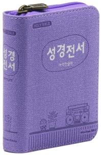 성경전서(퍼플/포켓용/22HB/지퍼/색인/개역한글)