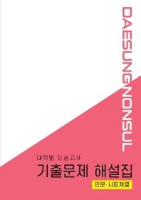 대학별 논술고사 기출문제 해설집: 인문 사회계열(2021)