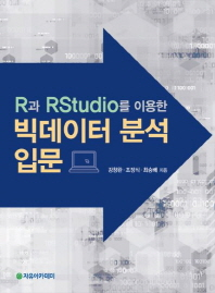 R과 RStudio를 이용한 빅데이터 분석 입문