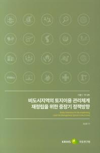 비도시지역의 토지이용 관리체계 재정립을 위한 중장기 정책방향