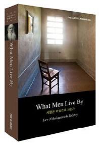 What Men Live By(사람은 무엇으로 사는가)(미니미니북)(영어판)(초판본)
