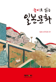 놀이로 읽는 일본문화