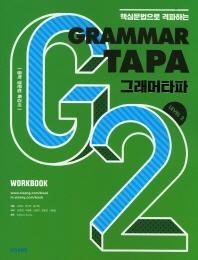 핵심문법으로 격파하는 Grammar TAPA(그래머타파) Level. 2