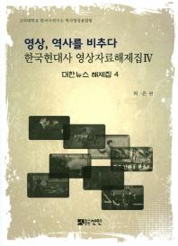 영상, 역사를 비추다: 대한뉴스 해제집. 4