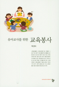 유아교사를 위한 교육봉사