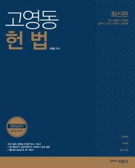 고영동 헌법