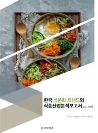 한국 식문화 트렌드와 식품산업분석보고서(2022)