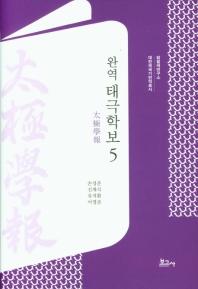 완역 태극학보. 5