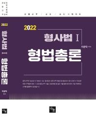 형사법. 1: 형법총론(2022)