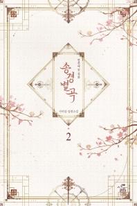 송경별곡: 연못에 핀 목화. 2