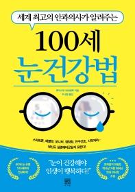 세계 최고의 안과의사가 알려주는 100세 눈 건강법