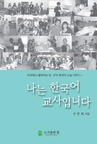 나는 한국어 교사입니다