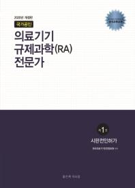 국가공인 의료기기 규제과학(RA) 전문가. 1: 시판전인허가(2020)
