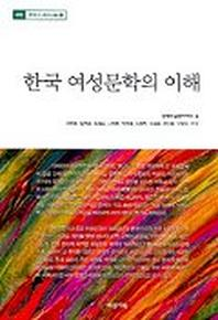 한국 여성문학의 이해