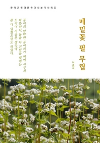 한국문학 필독서 이효석 메밀꽃 필 무렵