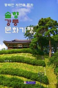 솔향 강릉 문화기행