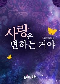 [세트] 사랑은 변하는 거야(전2권/완결)