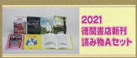 德間書店新刊讀み物Aセット 2021 6卷セット