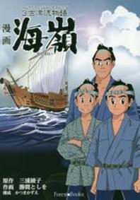漫畵海嶺 3吉漂流物語