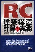 RC建築構造計算の實務
