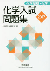 化學入試問題集化學基礎.化學 2017
