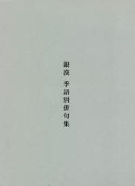 銀漢 季語別俳句集