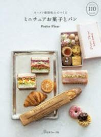 オ-ブン樹脂粘土でつくるミニチュアお菓子とパン