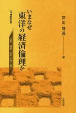 いまなぜ東洋の經濟倫理か 佛敎.儒敎.石門心學に聞く