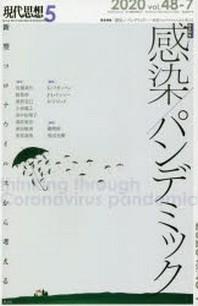 現代思想 VOL.48-7