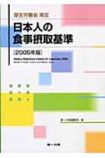 日本人の食事攝取基準 厚生勞動省策定 2005年版