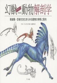幻獸デザインのための動物解剖學 絶滅種.恐龍を含むあらゆる動物の骨格と筋肉