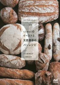 CIMAIのイ-ストと天然酵母のパンレシピ バタ-も卵も使わないしっとり,もちもちのおいしい生地