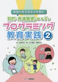 知的.發達障害のある子のプログラミング敎育實踐 新時代を生きる力を育む 2
