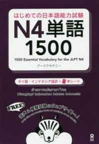 日本語能力試驗N4單語1500 タイ語.