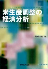 米生産調整の經濟分析