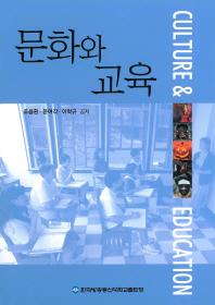 문화와 교육(1학기, 워크북포함)