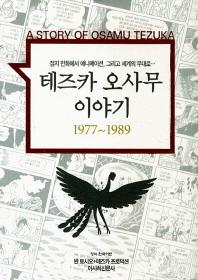 테즈카 오사무 이야기. 4: 1977-1989
