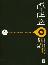 단권화 고등 수학영역 수학(하)(2020)