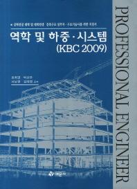 역학 및 하중 시스템(KBC 2009)