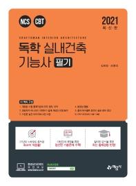실내건축기능사 필기(2021)