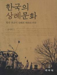 한국의 상례문화