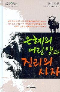 은혜의 어린 양과 진리의 사자