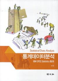 통계데이터분석