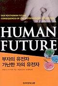 부자의 유전자 가난한 자의 유전자:HUMAN FUTURE