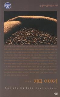 커피 이야기 (큰글자)